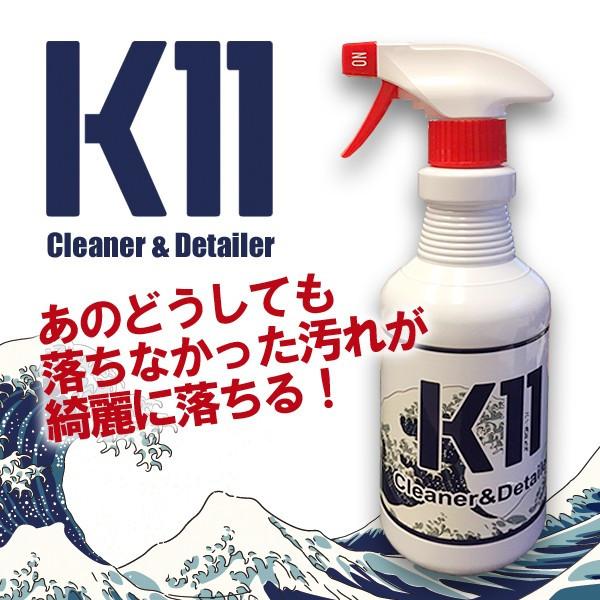 K11 Cleaner & Detailer