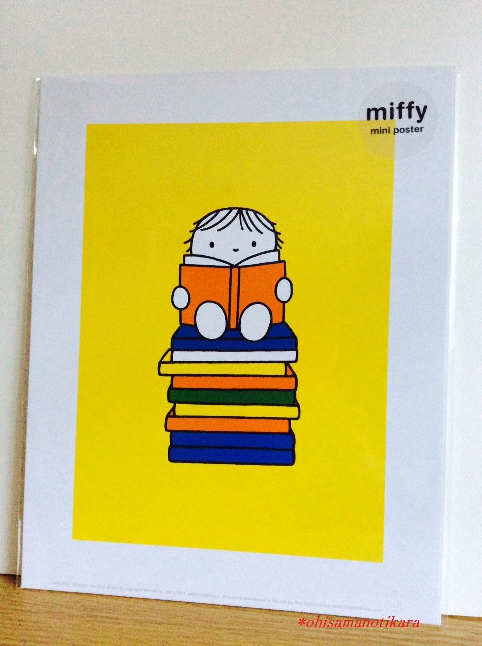 ディック・ブルーナ(1927-2017) イラスト<br />ミニポスター 新品 1枚<br /><br />本の上に座って読書するミッフィーのおともだち/Reading Books Miffy's friend<br />イギリス製、オフセット印刷、Printed in UK <br />Illustration Dick Bruna