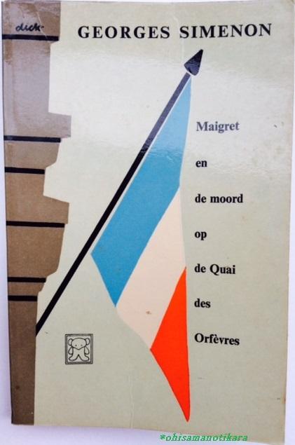 DICK BRUNA IS FOREVER!!! / ブルーナの洗練されたデザインをあなたのお手元に<br><br>Maigret en de moord op de Quai des Orfèvres/メグレとクアイ・デ・オルフェヴェールの殺人<br>筆者 Georges Simenon<br>1961年/ZWARTE BEERTJES 346<br><br>メグレ警部のパイプは出てこないけど、フランスの国旗が記されたメグレ警部の本です。