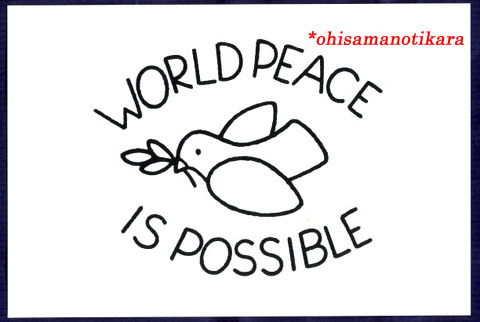 DICK BRUNA POSTCARD<br />WORLD PEACE IS POSSIBLE<br />世界平和、鳩
