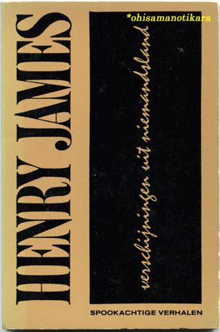 題名:VERSCHIJNINGEN UIT NIEMANDSLAND 作者:HENRY JAMES 出版社:A.W.Bruna & Zoon オランダ 出版年:1969年 カバーデザイン:Dick Bruna Zwart Beetjes 1224