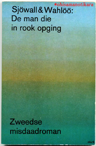 題名:De man die in rook opging(炎の男)<br />作者:Sj&ouml;wall & Wahl&ouml;&ouml;<br />出版社:A.W.Bruna & Zoon オランダ<br />出版年:1976年<br />カバーデザイン:Dick Bruna<br />Zwart Beetjes 1440<br />