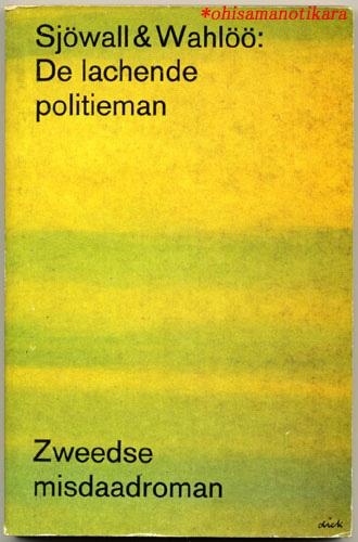 題名:De lachende politieman(笑う警官)<br />作者:Sj&ouml;wall & Wahl&ouml;&ouml;<br />出版社:A.W.Bruna & Zoon オランダ<br />出版年:1976年<br />カバーデザイン:Dick Bruna<br />Zwart Beetjes 1439<br />