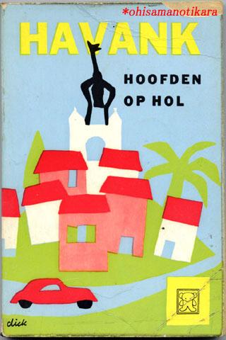 題名:HOOFDEN OP HOL(頭) 作者:HAVANK 出版年記載無し 出版社:A.W.Bruna & Zoon オランダ カバーデザイン:Dick Bruna Zwart Beetjes 111