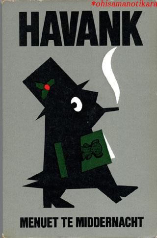 題名:MENUET TE MIDDERNACHT(真夜中のメヌエット)<br />作者:HAVANK<br />出版社:A.W.Bruna & Zoon オランダ<br />出版年:1975年<br />カバーデザイン:Dick Bruna<br />ISBN : 9022908658<br />Zwart Beetjes 865<br />帽子にクリスマスのリースをつけたシャドウ<br />