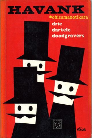 【ペーパーバック】HAVANK シャドウシリーズ 1959年 ブルーナデザイン  題名:drie dartele doodgravers(三人の陽気な墓堀り) 作者:HAVANK 出版社:A.W.Bruna & Zoon オランダ 出版年:1959年 カバーデザイン:Dick Bruna Zwart Beetjes 240