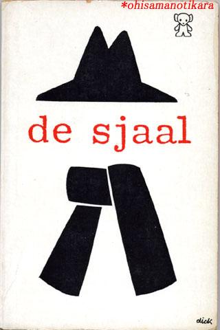 題名:de sjaal 作者:FRANCIS DURBRIDGE 出版社:A.W.Bruna & Zoon オランダ 出版年:1962年 カバーデザイン:Dick Bruna Zwart Beetjes 530