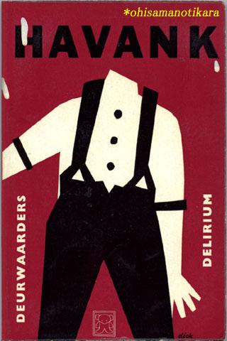 題名:deurwaarders delirium(ベイリフズのせん妄) 作者:HAVANK 出版社:A.W.Bruna & Zoon オランダ 出版年:1960年 カバーデザイン:Dick Bruna Zwart Beetjes 300