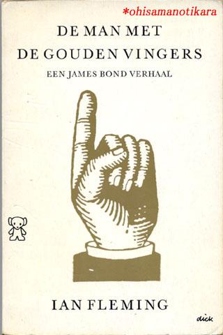 題名:DE MAN MET DE GOUDEN VINGERS(黄金の指の男)<br />EEN JAMES BOND VERHAAL(あるジェームスボンドの話)<br />作者:HAVANK<br />出版社:A.W.Bruna & Zoon オランダ<br />出版年:1964年<br />カバーデザイン:Dick Bruna<br />Zwart Beetjes 761<br />