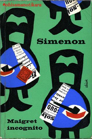 題名:Maigret incognito(メグレお忍び) 作者:GEORGE SIMENON 出版社:A.W.Bruna & Zoon オランダ 出版年:1958年 カバーデザイン:Dick Bruna Zwart Beetjes 117