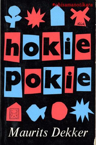題名:hokie pokie(ホーキー ポーキー) 作者:Maurits Dekker 出版社:A.W.Bruna & Zoon オランダ 出版年:1960年 カバーデザイン:Dick Bruna Zwart Beetjes 291