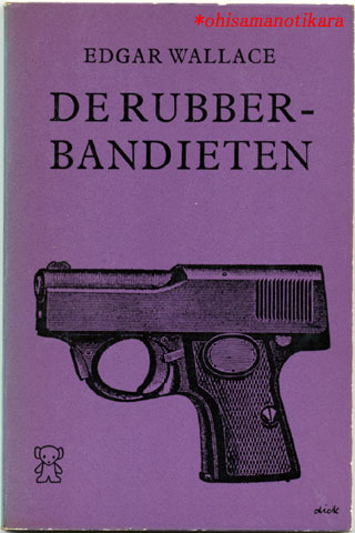 題名:DE RUBBERBANDIETEN(ゴムの盗賊) 作者:EDGAR WALLACE 出版社:A.W.Bruna & Zoon オランダ 出版年:1971年 カバーデザイン:Dick Bruna Zwart Beetjes 1241 ISBN : 9022912418