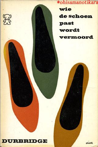題名:wie de schoen past wordt vermoord(過去に殺された人の靴) 作者:FRANCIS DURBRIDGE 出版社:A.W.Bruna & Zoon オランダ 出版年:1967年 カバーデザイン:Dick Bruna Zwart Beetjes 970