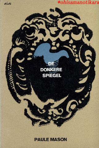 題名:DE DONKERE SPIEGEL(暗い鏡)<br />作者:PAULE MASON<br />出版社:A.W.Bruna & Zoon オランダ<br />出版年:1969年<br />カバーデザイン:Dick Bruna<br />Zwart Beetjes 1276<br />