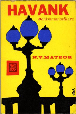題名:DE N.V. MATEOR<br />作者:HAVANK<br />出版社:A.W.Bruna & Zoon オランダ<br />出版年:-<br />カバーデザイン:Dick Bruna<br />Zwart Beetjes 112<br />