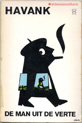 題名:DE MAN UIT DE VERTE(ベルテから来た男) 作者:HAVANK 出版社:A.W.Bruna&Zoon-UTRECHT オランダ 出版年:1972年 カバーデザイン(装丁):Dick Bruna Zwart Beetjes 110