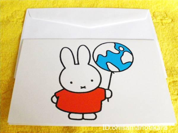 ディック・ブルーナ(オランダ)描き下ろしミッフィーのイラスト[地球はひとつ]グリーティングカード封筒付<br />EU製