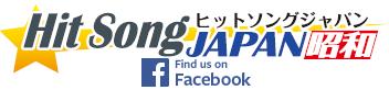Hit Song JAPAN昭和~同窓会コンサート公式fecebook