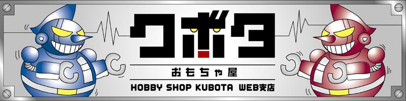 おもちゃのクボタ The Web Shop