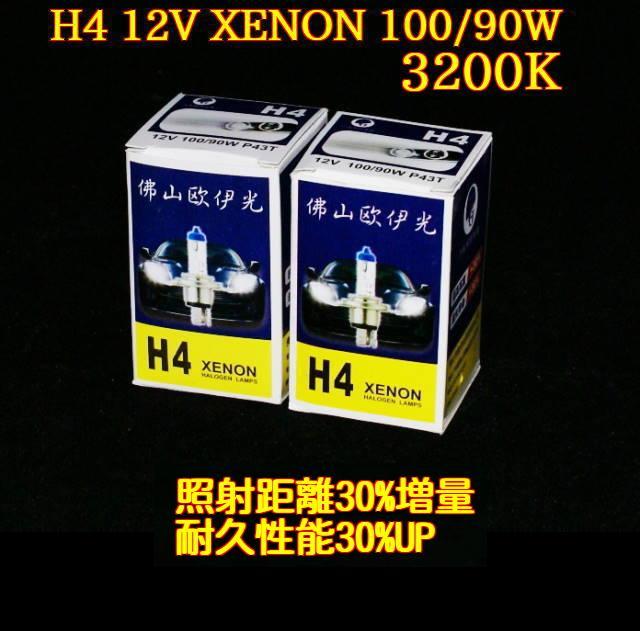<P><STRONG><FONT size=4>XENON(キセノン)色3200Kです。</FONT></STRONG></P><br /><P><STRONG><FONT size=4>実際は3300~3400K位です</FONT></STRONG></P><br /><P><STRONG><FONT size=4>フイリップス並の明るさあります、安くて明るいです。<BR>競技用高ワットバルブ、〇〇W相当やクラスなどは話にならないです。<BR></FONT><FONT color=#ff0000 size=3>明るさ★★★★★</FONT></STRONG></P><BR><BR><br /><P>&nbsp;</P>