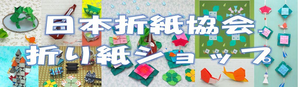 日本折紙協会の折り紙ショップです