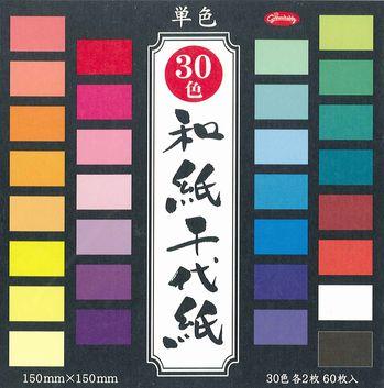 単色の和紙千代紙のセットです。<br />30色各2枚入りです。