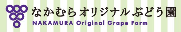 中村オリジナルぶどう園 HP