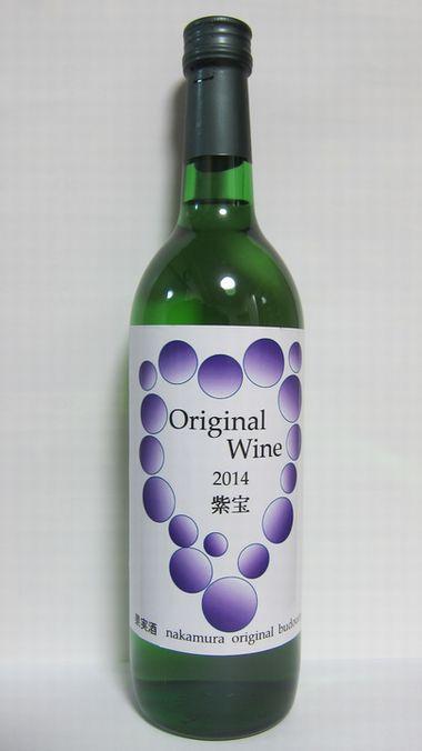 紫宝ワイン2014