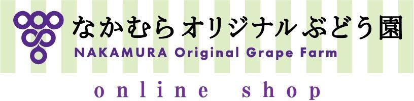 中村オリジナルぶどう園 オンラインショップ