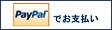 (クレジットカード)PayPal