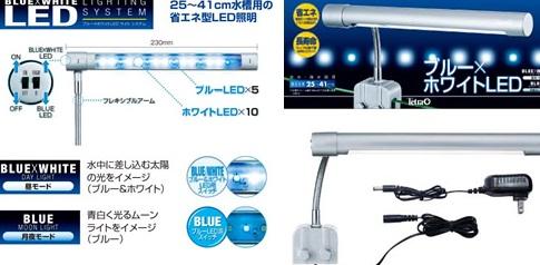 ☆ダブルLEDによる明るい昼モードとブルーLEDだけの  美しい月夜モードで雰囲気、バツグン!  ☆高照度、高効率LEDによる小型・中型水槽用。  【商品詳細】 ◆適合水槽 25~41cm(取付可能水槽フレーム 16mm以下) ◆照明部分が細くスマートでスタイリッシュ。  インテリア水槽にマッチします。 ◆ON/OFFスイッチの他に、照明色の切り替えスイッチ付き。  ブルー&ホワイト同時点灯の「昼モード」とブルーのみの  「月夜モード」が選べます。 ◆高照度、高効率のLEDを採用。明るく、電気代も節約できます。 ◆12Vの低電圧で安全です。 ◆長寿命のLEDランプだからランプの交換は不要です。  (適応水槽) 25~41cm(但し水槽のフレーム16mm以下)  (LEDランプ) ホワイトx10個 ブルーx5個  (定格消費電力) 2.4W