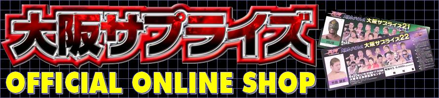 大阪サプライズオンラインショップ