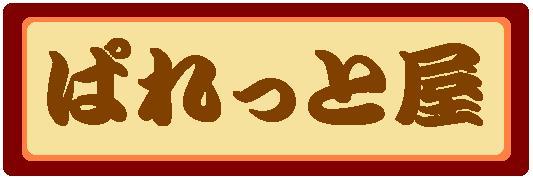 ぱれっと屋 (まじかるパフォーマンス PALLET)