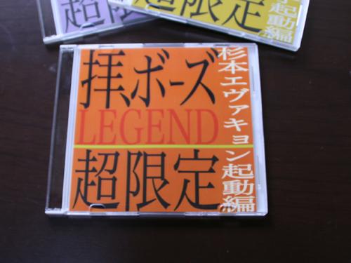 CD】拝、ボーズ LEGEND 超限定 ...