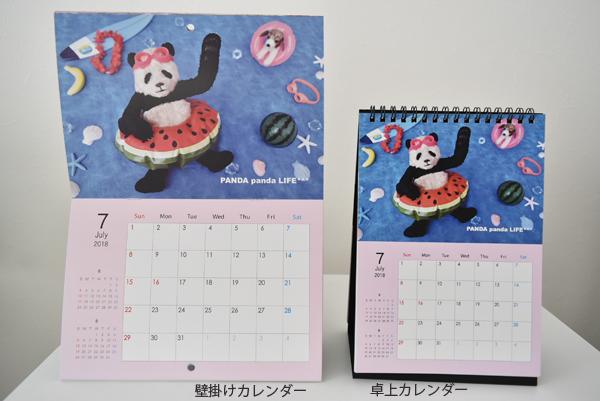 右が卓上カレンダー
