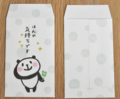 便利なぷち封筒