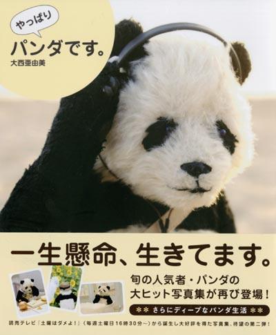 写真集『やっぱりパンダです。』