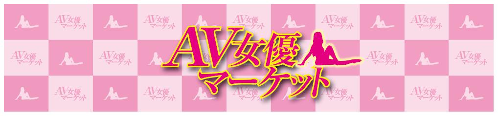 AV女優マーケット