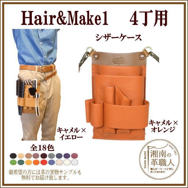 <p>本体とベルトには使うほどになしなやかになるしっかりした厚い本革を使い、</p><p>前の部分にはしなやかでソフトな肌触りの本革を使っています。</p><p>当店の革職人が1つ1つ手作りしておりますので、</p><p>何年経っても修理は可能です。</p><p>●素材<牛革<br>●サイズ<縦20.5cm×横13cm<br>●ウエスト<約・75cm~105cm(幅18mm)</p>