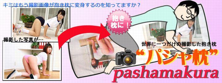 pashamakura オリジナル抱き枕カバー製作工房