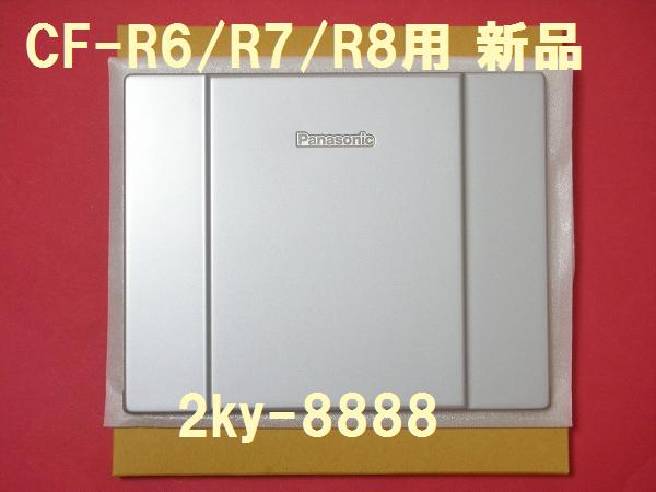 """<br /><DIV ALIGN=center><br /><TABLE border=""""1""""><br />  <br />    <TR><br />    <TD bgcolor=""""#ffff99"""" align=""""left"""" height=""""832"""" width=""""1044""""><FONT face=""""メイリオ"""" color=""""#0000ff"""" size=""""5""""><B><BR><br />     Panasonic Let's note<BR><br />     CF-R6 CF-R7 CF-R8 CF-R9シリーズ用<BR><br />     LCDリア天板(純正新品パーツ)</B><BR><br />    <BR><br />    </FONT><FONT face=""""メイリオ""""><BR><br />    <BR><br />      新品未使用品です。<BR><br />       CFから始まる機種末尾 **S/**R/**P/**C に対応します。<BR><br />      ☆例 CF-R6MW4AXS / CF-R7CW5AJR / CF-R8FWYAAPなど・・・etc<BR><br />    <BR><br />      代表的な機種として<BR><br />      CF-R6M、R6Aシリーズ<BR><br />      CF-R7B、R7C、R7Dシリーズ<BR><br />      CF-R8E、R8F、R8G、R8Hシリーズ<BR><br />      CF-R9J、R9Kシリーズ等・・<BR><br />    <BR><br />    <BR><br />      互換性有りの代表的な機種として<BR><br />      CF-R6MC4AJS CF-R6MC4AXS CF-R6MW4AJS CF-R6MW4AXS CF-R6MW4AJR<BR><br />      CF-R6AC1AJS CF-R6AC1AXS CF-R6AW1AJS CF-R6AW1AXS CF-R6AW1BJR CF-R6AW1PJR<BR><br />      CF-R7BC5AJS CF-R7BC5AXS CF-R7BW5AJS CF-R7BW5AXS CF-R7BW5AJR CF-R7BW5NJR<BR><br />      CF-R7CC5AJS CF-R7CC5AXS CF-R7CW5AJS CF-R7CW5AXS CF-R7CW5AJR CF-R7CW5NJR<BR><br />      CF-R7DC6AAS CF-R7DC6AJS CF-R7DW6AAS CF-R7DW6AJS CF-R7DW6AJR CF-R7DW6NJR<BR><br />      CF-R8EC6AAS CF-R8EC6AJS CF-R8EW6AAS CF-R8EW6AJS CF-R8EW6AJR CF-R8EW6NJR<BR><br />      CF-R8FC1AAS CF-R8FC1AJS CF-R8FW1AAS CF-R8FW1AJS CF-R8FW1AJR CF-R8FW1NJR CF-R8FWJCJR<BR><br />      CF-R8GC1AAS CF-R8GC1AJS CF-R8GW1AAS CF-R8GW1AJS CF-R8GW1AJR CF-R8GW1NJR CF-R8GWJCJR <BR><br />      CF-R8HCLCDS CF-R8HCLCPS CF-R8HWLCDS CF-R8HWLCPS CF-R8HWKCDR CF-R8HWKNDR<BR><br />      CF-R8WW1ADR CF-R8WW1AJR<BR><br />      CF-R9JCBCDS CF-R9JCBCPS CF-R9JWBCDS CF-R9JWBCPS CF-R9JWACDR CF-R9JWANDR<BR><br />      CF-R9KWDCPS CF-R9KWCEDR CF-R9KWCTDR 他パナセンスモデルなどetc<BR><br />    <BR><br />    </FONT><br />    <HR><br />    <FONT color=""""#0000ff""""><BR><br />     </FONT><FONT color=""""#0000ff"""" face=""""メイリオ""""> 当方、Panasonic Let's Noteパソコン専門の修理・サポートが本業ですので<BR><br />      PCの分解・パーツ取付に自信のない方は、作業のご依頼も承っております。 <BR><br />      過去数千台の実績がこざいます。 クオリ"""