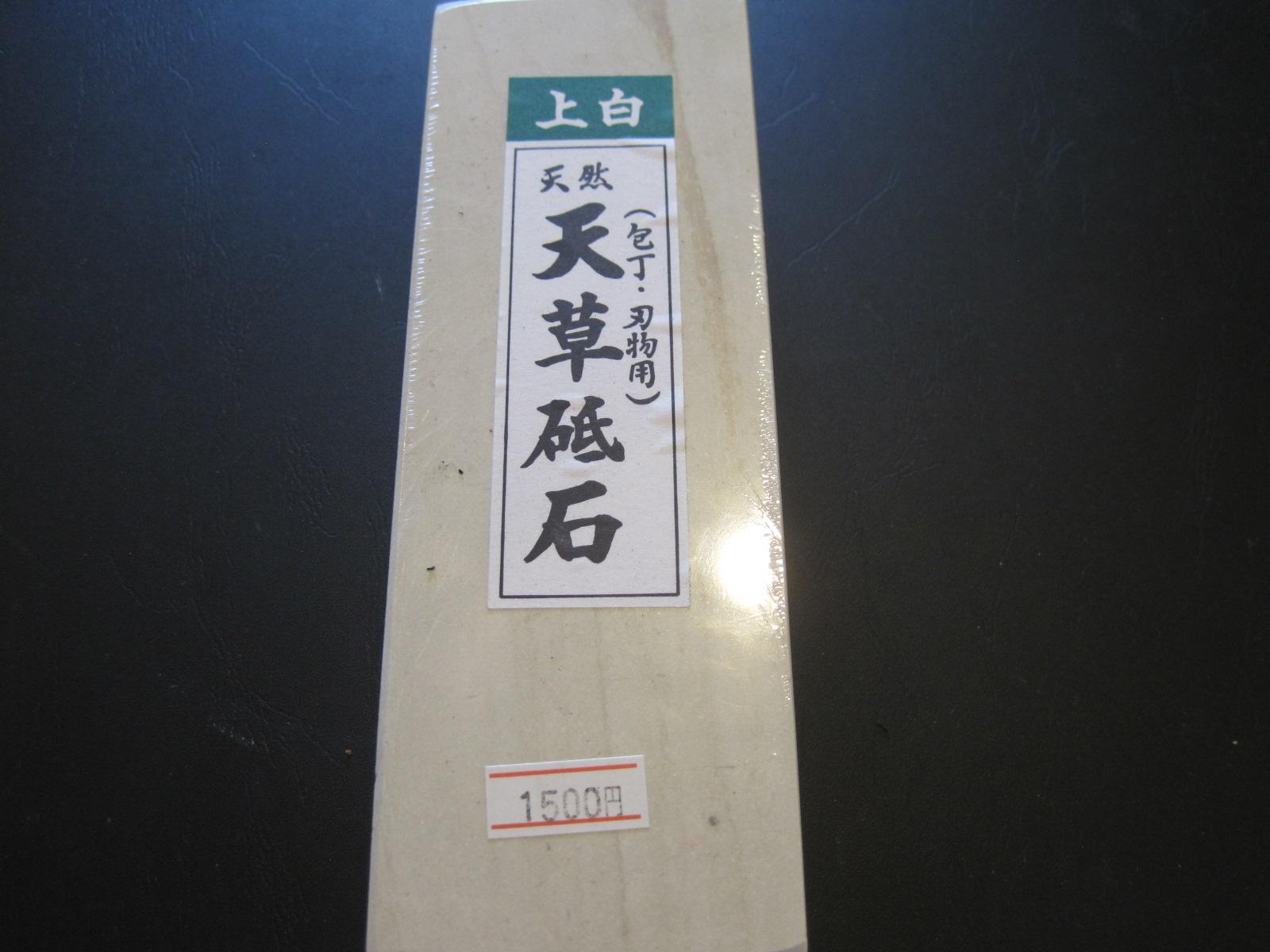 &nbsp; &nbsp;古くからの産物である「天草砥石」は、<div>天草四郎のふるさと大矢野町の特産品です。天然砥石で歴史は古く、戦国時代から、刀剣や農具等を砥ぐのに日本全国に</div><div>販路は拡大していきました。外国にも出荷されたそうです。(*_*)</div><div>★上白砥石は、500円、1200円、3000円の</div><div>商品もございます。</div>