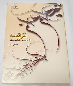 書き方とデザイン集です。</p><p>ページ数:64ページ<br>言語:ペルシャ語<br>サイズ:約23.5×17×0.3cm<br>重量:約110g</p>