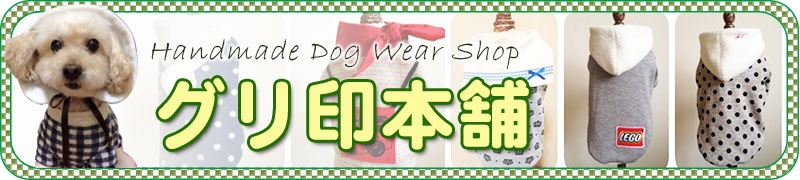 Handmade Dog Wear Shop グリ印本舗