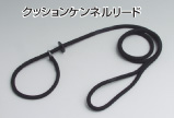 直径1cmの伸縮性のあるヒモで中身は撚糸の  くみヒモを使用。中~大型犬の訓練にも最適!  サイズ:120㎝