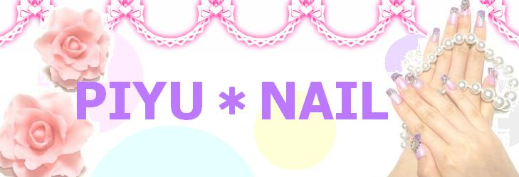 PIYU*NAIL