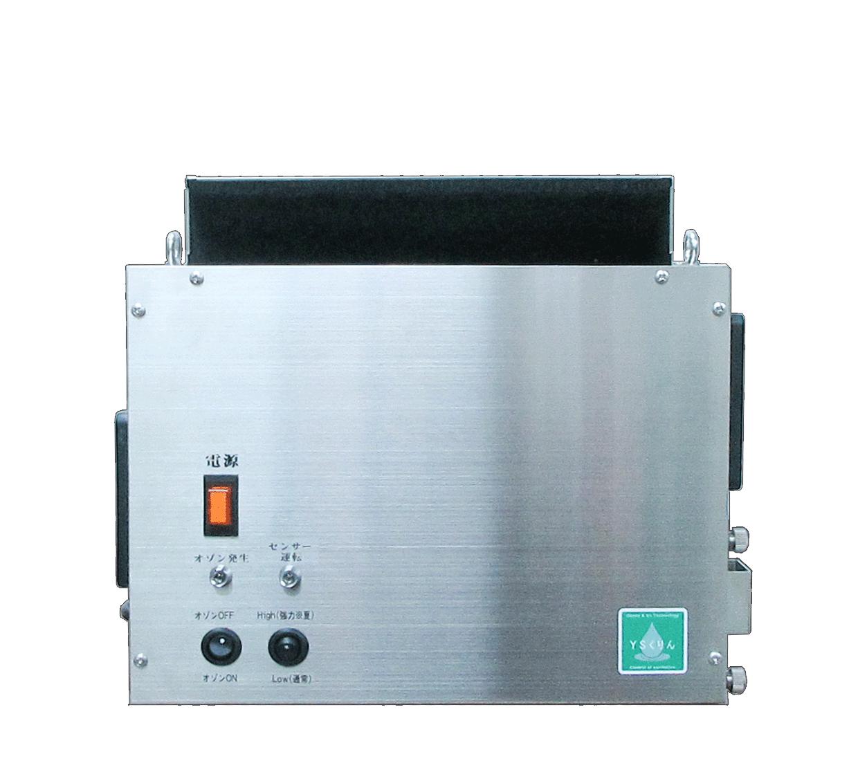 濃度管理機能付プラズマオゾン発生機YS80-OZS(N)