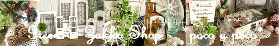 Green&Zakka shop *poco a poco*