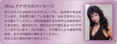 製作者MS.ドナ