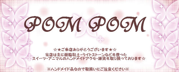 POM★POM